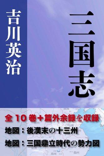 三国志 全12巻完全版 地図付の詳細を見る
