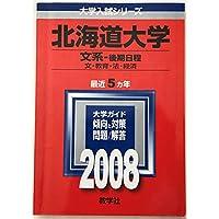 北海道大学(文系-後期日程) (大学入試シリーズ 4)