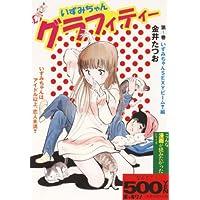 いずみちゃんグラフィティー 1 (1) (ゴマコミックス)