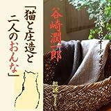猫と庄造と二人のおんな(CD4枚組)