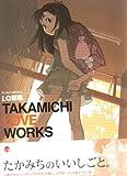 TAKAMICHI LOVE WORKS LO画集