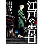 江戸の告白 (モーニングコミックス)