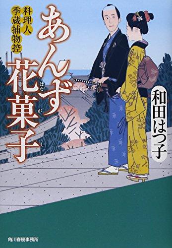 あんず花菓子―料理人季蔵捕物控 (時代小説文庫)の詳細を見る