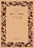 コンゴ紀行 (続) (岩波文庫)