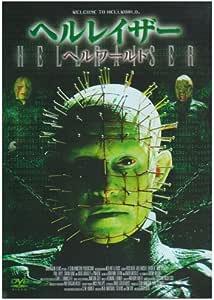 ヘルレイザー ヘルワールド [DVD]