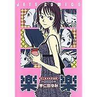 宇仁田ゆみ作品集「楽楽」 (ジェッツコミックス)