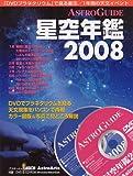 ASTROGUIDE星空年鑑2008(DVD付) (アスキームック)