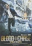 ブラッドチェイス[DVD]