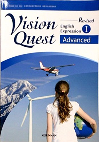 Vision Quest Advanced English ExpressionⅠRevised [平成29年度改訂] 文部科学省検定済教科書