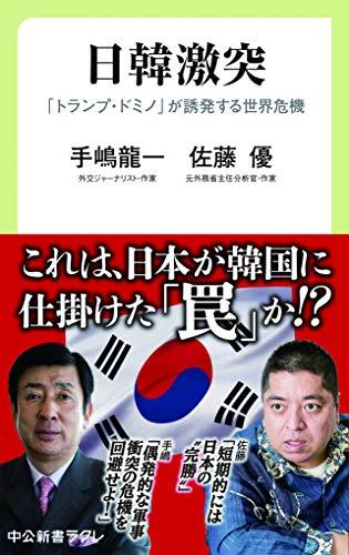 日韓激突-「トランプ・ドミノ」が誘発する世界危機 (中公新書ラクレ (673))