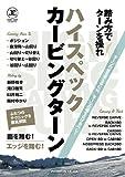 ハイスペックカービングターン [DVD]