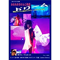 """かわらさきけんじ作品『Dream・ドリーム』・ダンサー達の祭典""""Dancing2""""写真集 日本ダンサーズ名鑑Japanese dancers"""