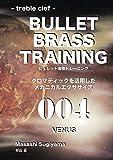 ビュレット金管トレーニング 004 VENUS treble clef