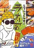 ラズウェル細木のラ寿司開店!!―酒のほそ道姉妹編 (ニチブンコミックス)