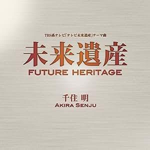 未来遺産 Future Heritage