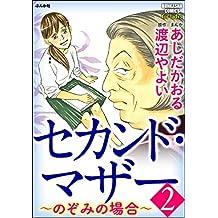 セカンド・マザー~のぞみの場合~ (2) (ストーリーな女たち)