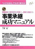 事業承継成功マニュアル (「小さな会社」でもすぐ使える!)