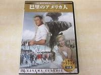 シネマクラシック 巴里のアメリカ人 [DVD]