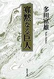 寡黙なる巨人 (集英社文庫)