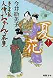 夏花: 夢草紙人情おかんヶ茶屋 (徳間文庫)