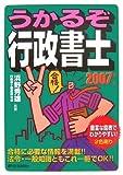 うかるぞ行政書士〈2007年版〉 (QP books)