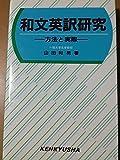和文英訳研究―方法と実際