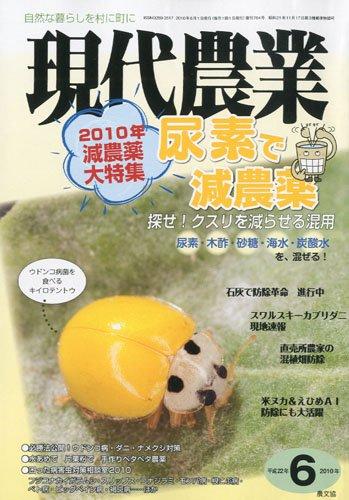 現代農業 2010年 06月号 [雑誌]