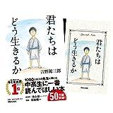 【Amazon.co.jp限定】小説 君たちはどう生きるか(Spec..