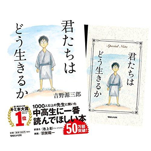 【Amazon.co.jp限定】小説 君たちはどう生きるか(...