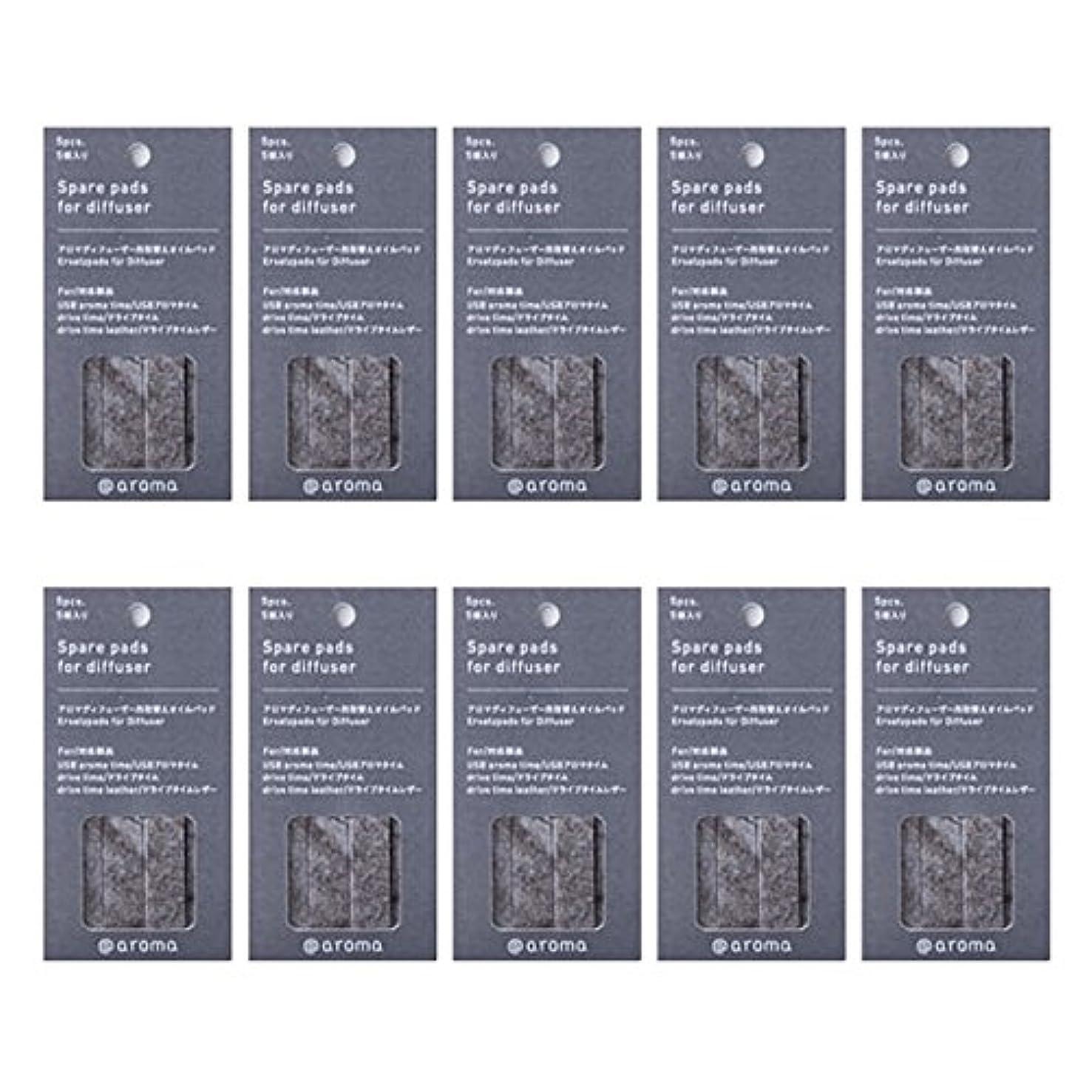 中絶日常的に効果アットアロマ 取替えオイルパッド 5枚入 (10個セット) (ドライブタイム/USBアロマタイム用)