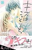 キスはこっそりと。 プチデザ(4) (デザートコミックス)