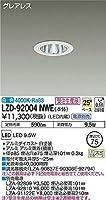 DAIKO LEDダウンライト (LED内蔵) 電源別売 グレアレス 白色 4000K 埋込穴Φ75 LZD92004NWE ※受注生産品