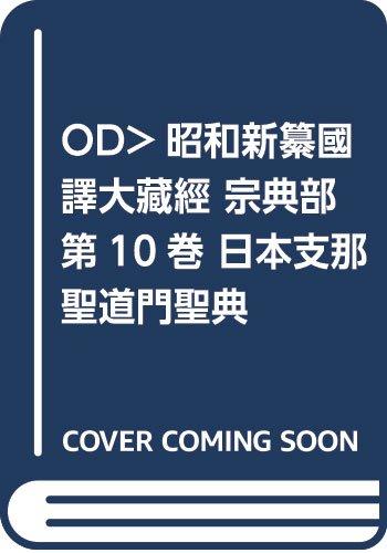 OD>昭和新纂國譯大藏經 宗典部 第10巻 日本支那聖道門聖典