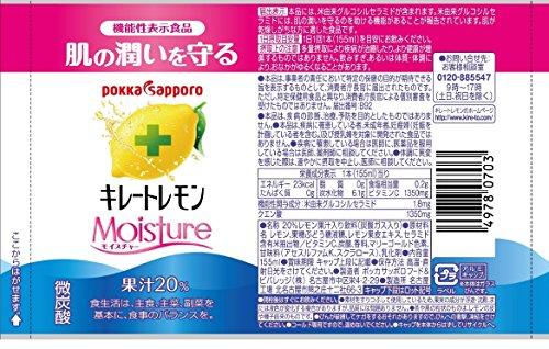 キレートレモン Moisture(モイスチャー)155ml×24本 [機能性表示食品]