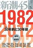 新潮45 2012年 05月号 [雑誌]