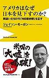 「アメリカはなぜ日本を見下すのか? - 間違いだらけの「対日歴史観」を正す」ジェイソン・モーガン