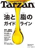 Tarzan (ターザン) 2012年 5/24号 [雑誌]