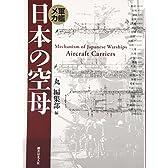 軍艦メカ 日本の空母