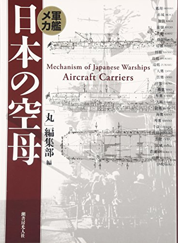 軍艦メカ 日本の空母の詳細を見る