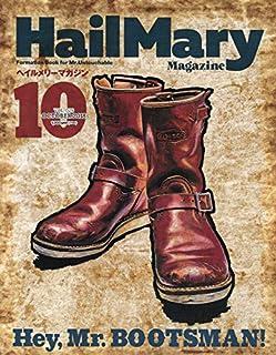 Hail Mary Magazine(ヘイルメリーマガジン) 2018年 10 月号 [雑誌]