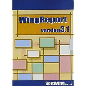 三信電気 WingReport Ver3.1 基本パッケージ
