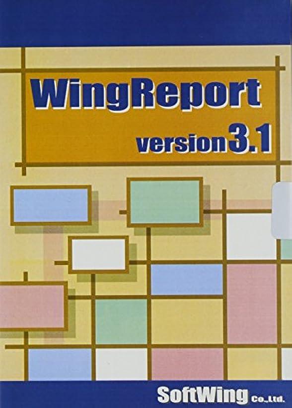 フリース対話チャット三信電気 WingReport Ver3.1 基本パッケージ