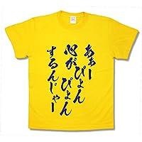 カミカゼスタイル(kamikazestyle) 【おふざけTシャツ】 心ぴょんぴょん