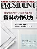 PRESIDENT (プレジデント) 2014年 11/17号 [雑誌]