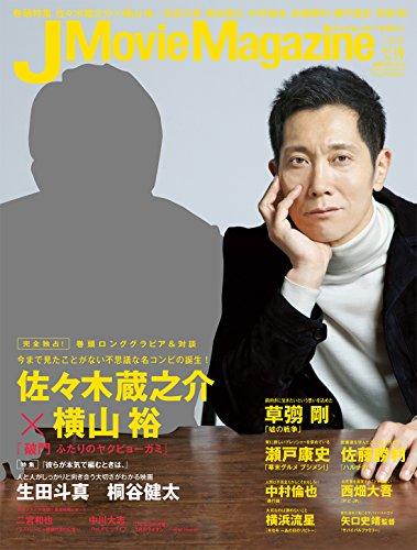 J Movie Magazine(ジェイムービーマガジン) Vol.19 (パーフェ・・・