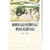 蜻蛉日記・更級日記・和泉式部日記 (新潮古典文学アルバム)