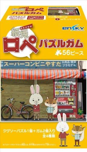 紙兎ロペ パズルガム BOX(食玩)
