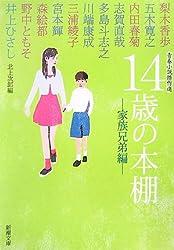 青春小説傑作選 14歳の本棚―家族兄弟編 (新潮文庫)
