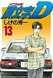 頭文字D(13) (ヤングマガジンコミックス)