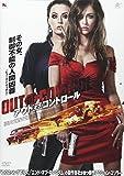 アウト・オブ・コントロール[DVD]